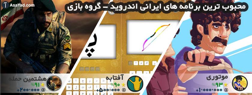 دانلود رایگان بازی اندروید ایرانی