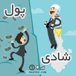 ایرانی ها بیشتر دنبال پول هستند یا شادی؟