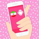 بررسی پرطرفدارترین اپلیکیشن های رسمی ایرانی اندروید