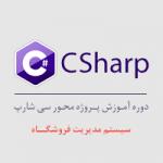 آموزش پروژه محوره سی شارپ سیستم فروشگاه ۱۵. ایجاد تابع تولید کد اشتراک یکتا برای مشتریان